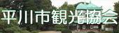 平川市観光協会