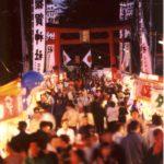 猿賀神社大祭の写真